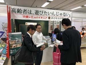 全国老健大会(埼玉)